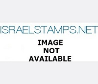 Israel Post S/S Numbered